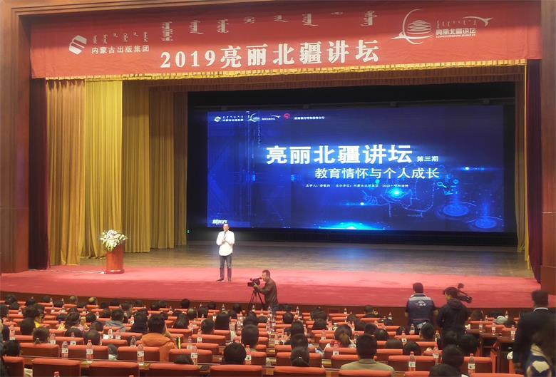新东方俞敏洪做客亮丽北疆讲坛分享《教育情怀与个人成长》