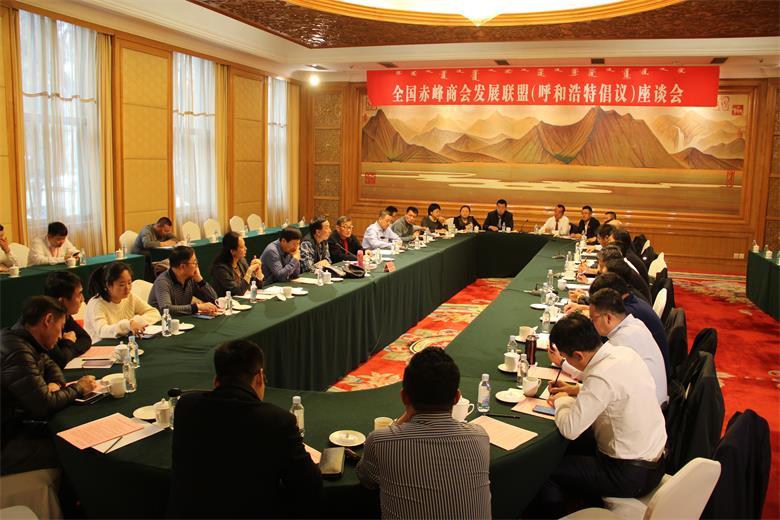 全国赤峰商会发展联盟座谈会在呼召开