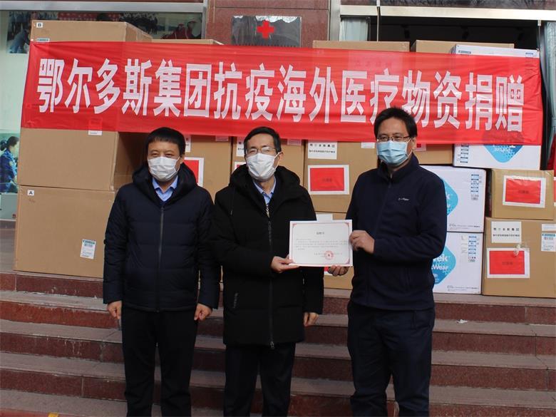 鄂尔多斯集团向自治区红十字会捐赠海外防疫物资