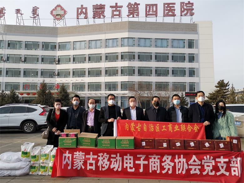 内蒙古工商联直属协会慰问4家医院