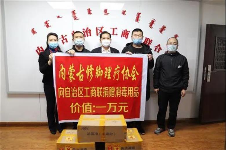 内蒙古修脚理疗协会捐赠消毒用品支持工商联疫情防控