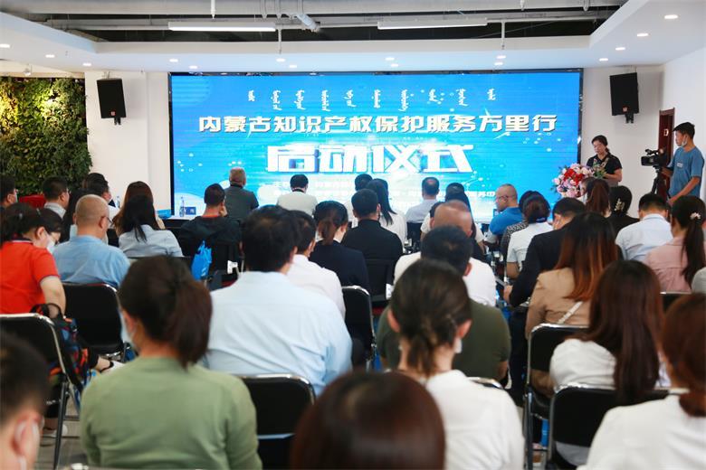 """内蒙古2020年""""知识产权保护服务万里行""""系列活动在呼启动"""