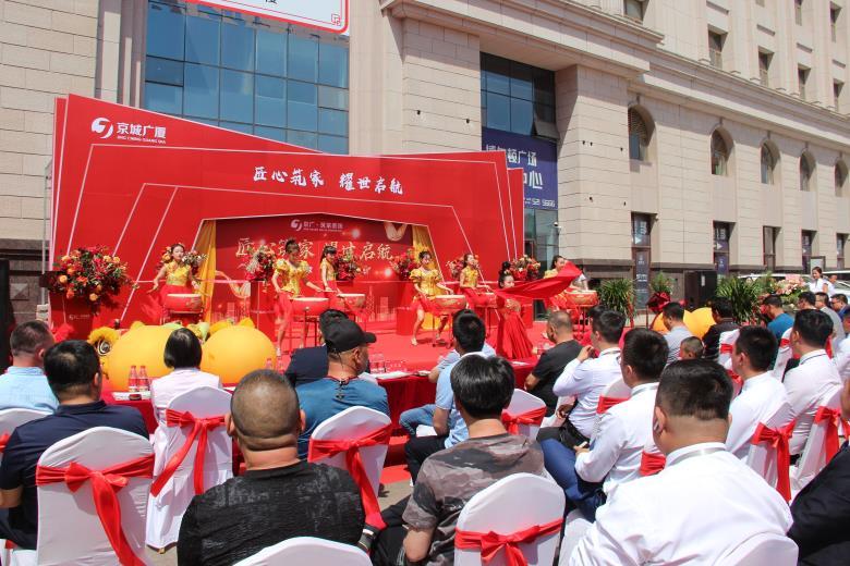 京广·筑家生活体验馆呼和浩特市举行立业大典