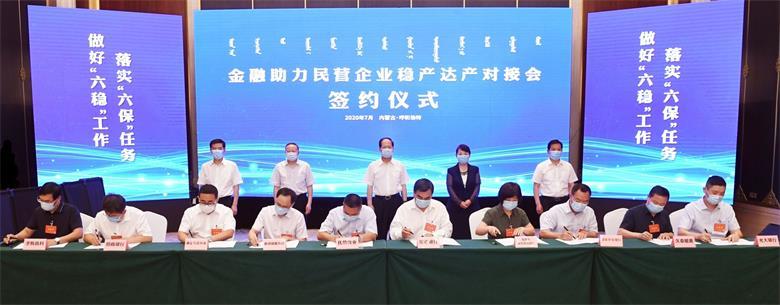 内蒙古金融助力民营企业稳产达产对接会在呼和浩特召开 签约金额65.38亿