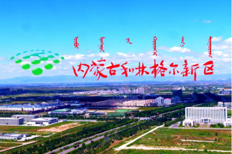 """内蒙古和林格尔新区荣获""""中国最具投资营商价值新区"""""""
