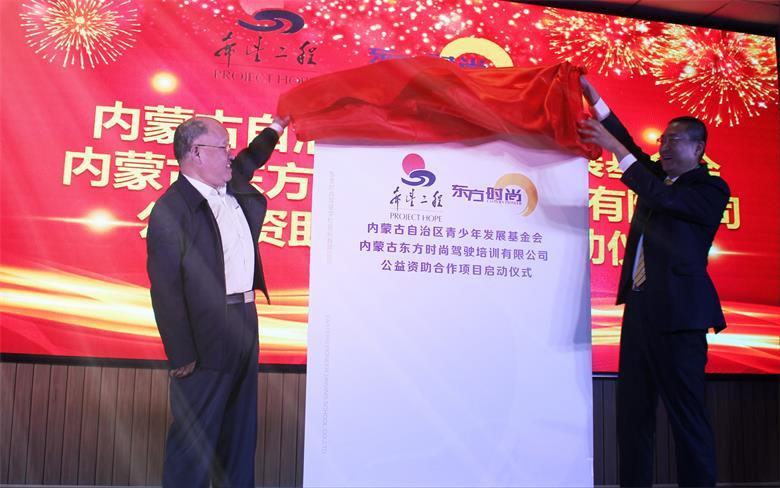 内蒙古公益资助合作项目启动仪式在呼举行