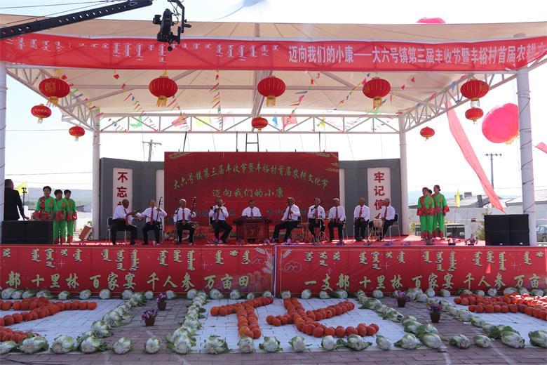 乌兰察布市察右后旗丰裕村举办农耕文化节
