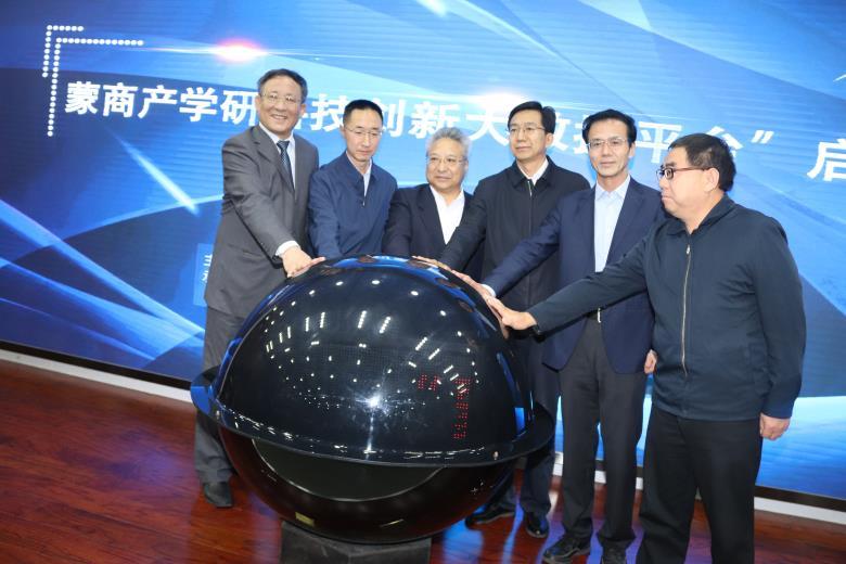 内蒙古产学研科技创新合作高峰论坛在内财大举行