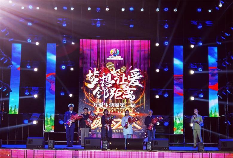 万锦生活圈第二届业主好声音决赛完美落幕!