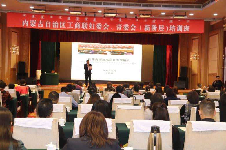内蒙古工商联妇委会青委会(新阶层)培训班在呼举行