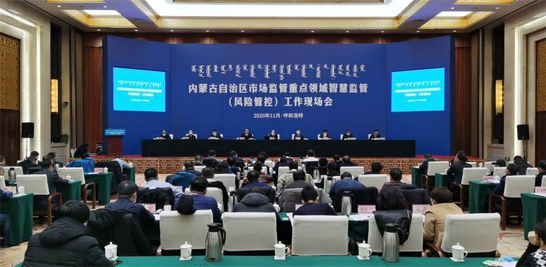 内蒙古依托重点领域风险管控系统开启市场安全智慧监管新路径