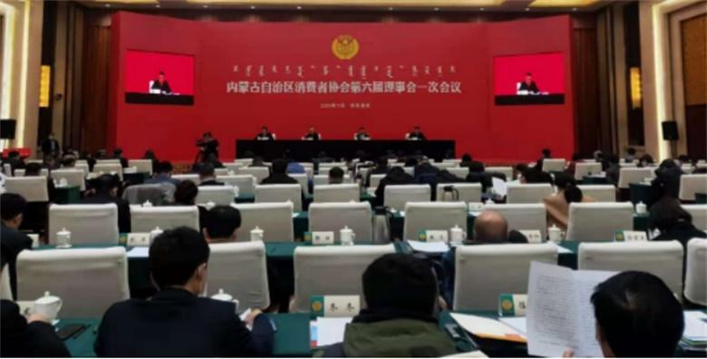 内蒙古消费者协会第六届一次理事会在呼召开  王波当选会长