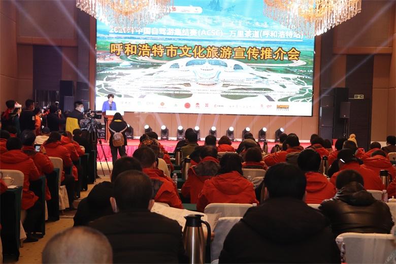 2020环中国自驾游集结赛(ACSC)—万里茶道颁奖盛典在呼举行