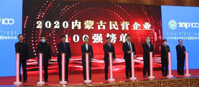 2020内蒙古民营企业100强发布 伊利鄂尔多斯伊泰位列前三甲