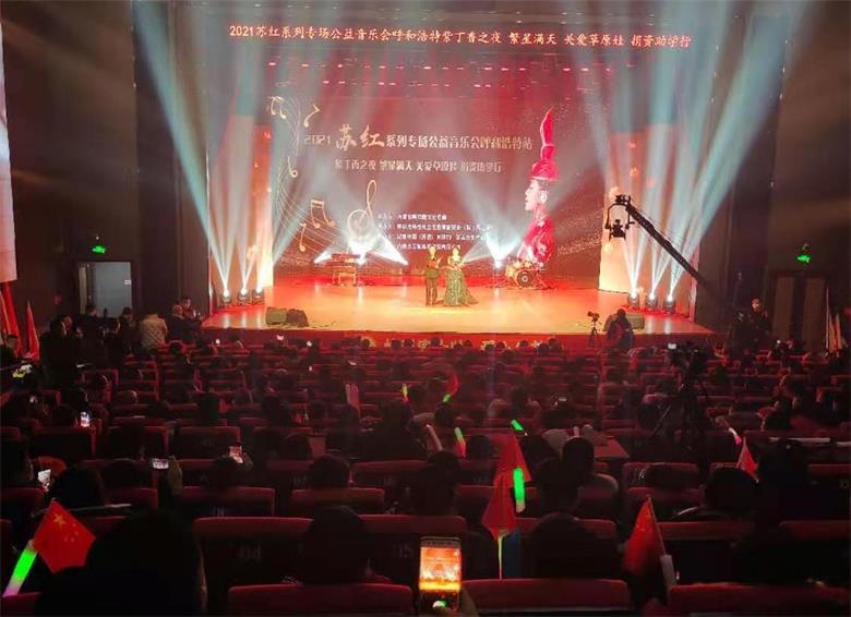 《红心耀草原》2021苏红系列专场公益音乐会唱响青城