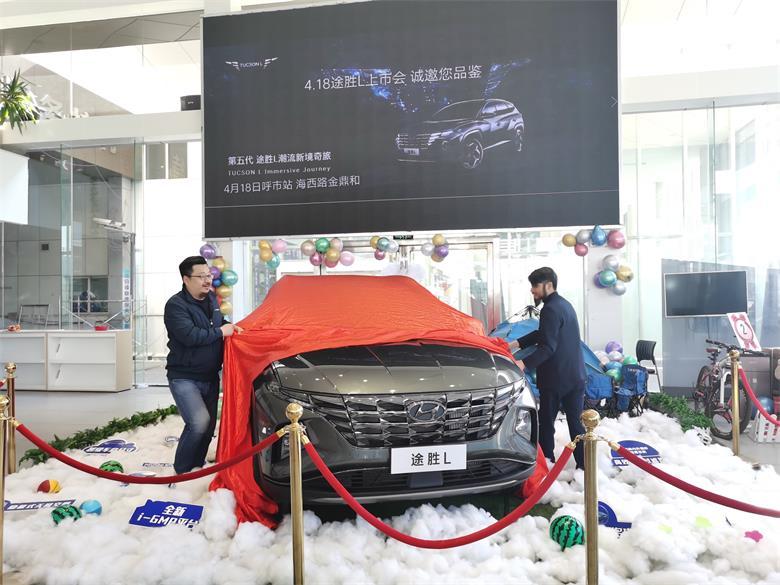 第五代途胜L呼和浩特上市  16.18万起售