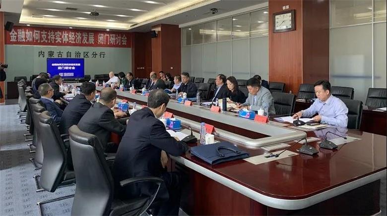 内蒙古举行金融如何支持实体经济发展闭门研讨会