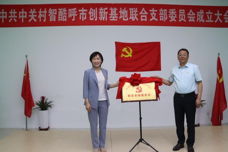中共中关村智酷呼市创新基地联合支部委员会成立