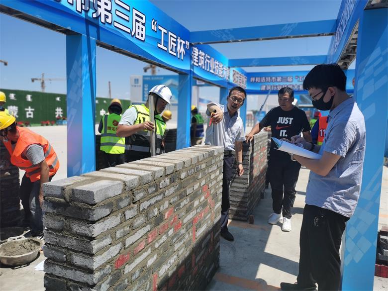 """2021年呼和浩特市第三届""""工匠杯""""建筑行业技能大赛开赛"""