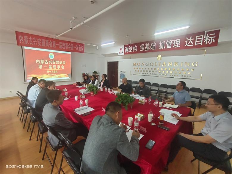 内蒙古兴安盟商会一届理事会一次会议在呼召开 白国义当选首任会长