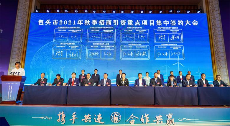 内蒙古包头市2021秋季招商引资重点项目集中签约1160亿