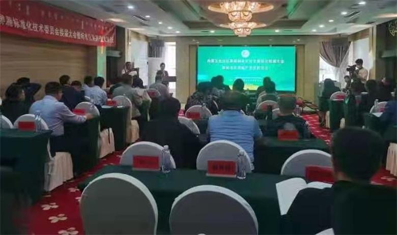 内蒙古果蔬标准化技术委员会换届  崔世茂连任第二届主任