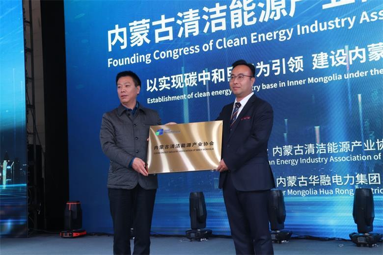 """内蒙古清洁能源产业协会成立 为2万多家清洁能源企业建""""平台"""""""