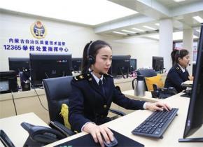国家质检总局电子商务产品执法打假分中心落户内蒙古